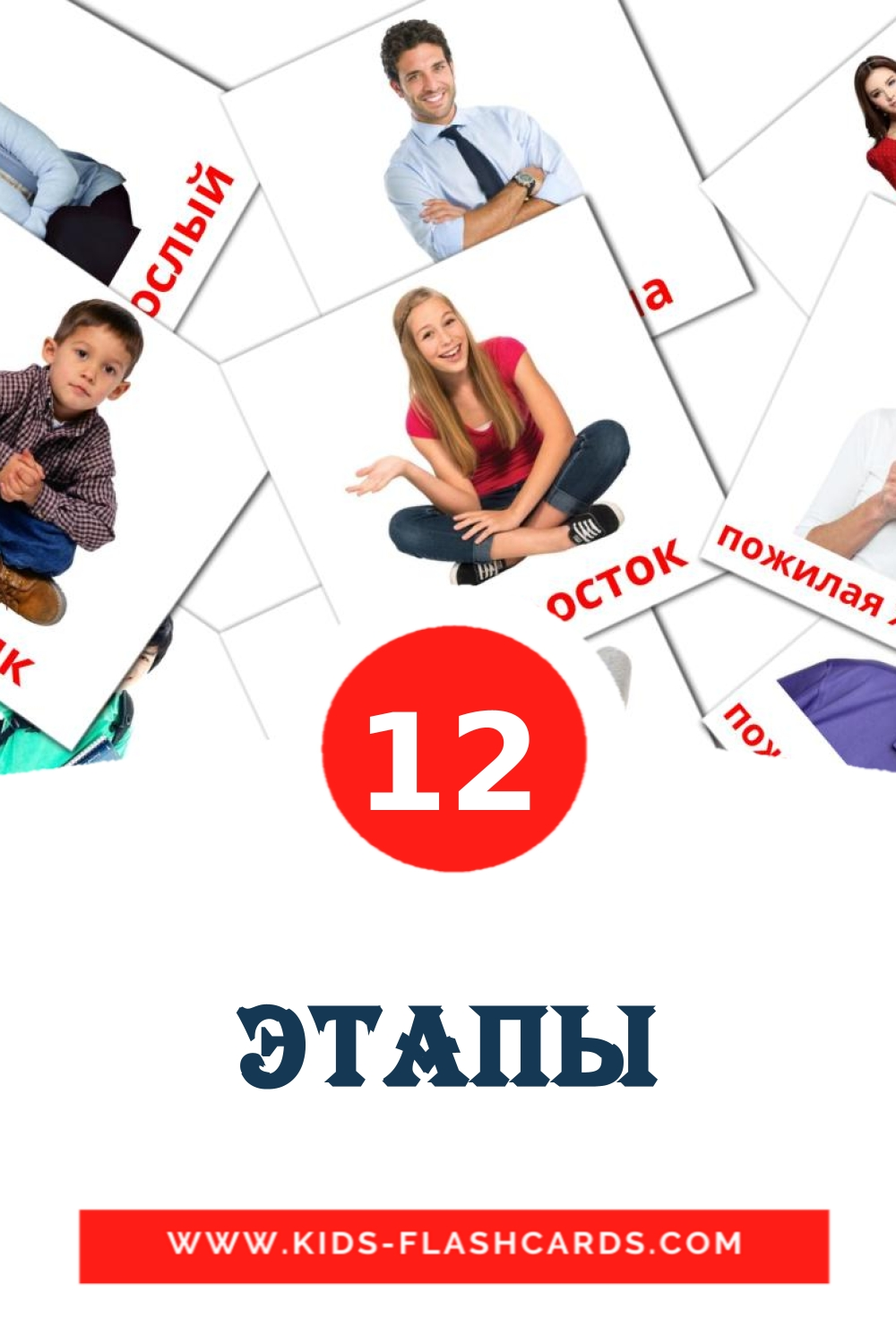12 Этапы Picture Cards for Kindergarden in russian