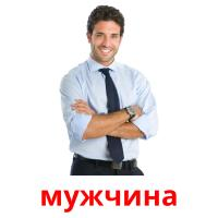 мужчина picture flashcards