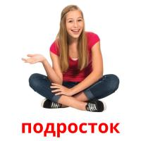 подросток picture flashcards