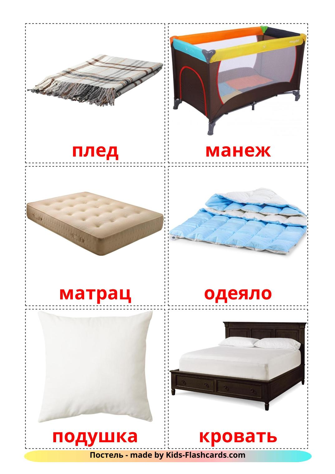 Bed - 15 Free Printable russian Flashcards