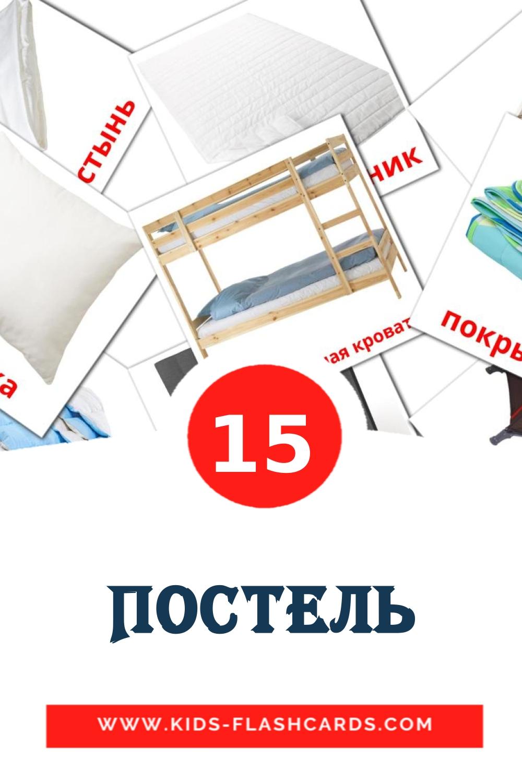 15 Постель Picture Cards for Kindergarden in russian