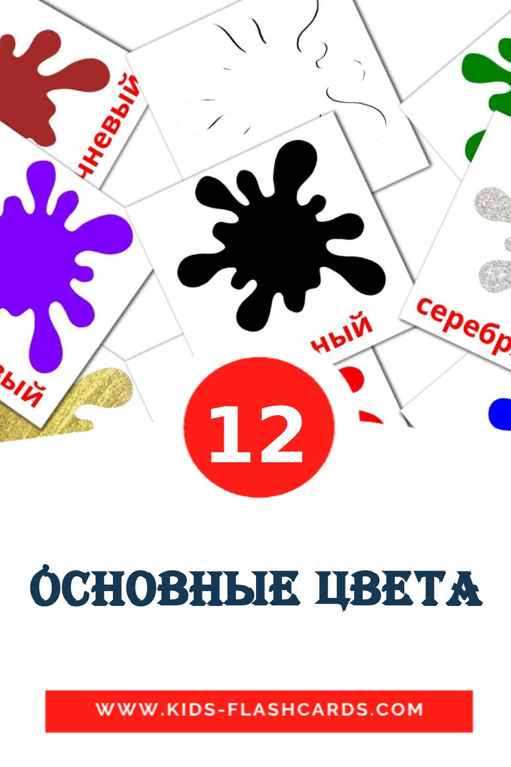 12 Основные цвета Picture Cards for Kindergarden in russian