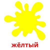 жёлтый picture flashcards