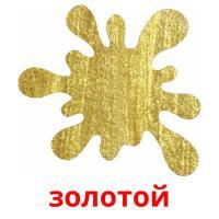 золотой picture flashcards