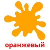 оранжевый picture flashcards