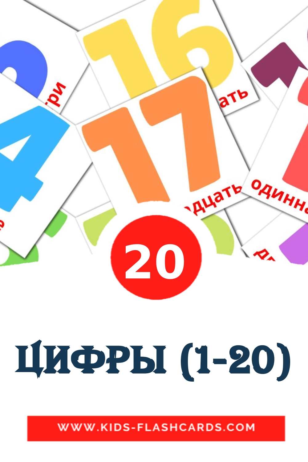 20 Цифры (1-20) Picture Cards for Kindergarden in russian