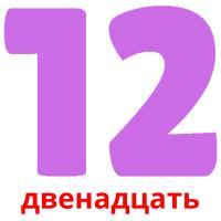 двенадцать picture flashcards