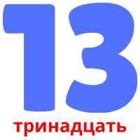 тринадцать picture flashcards