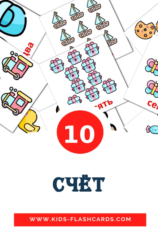 Счёт на русском для Детского Сада (10 карточек)