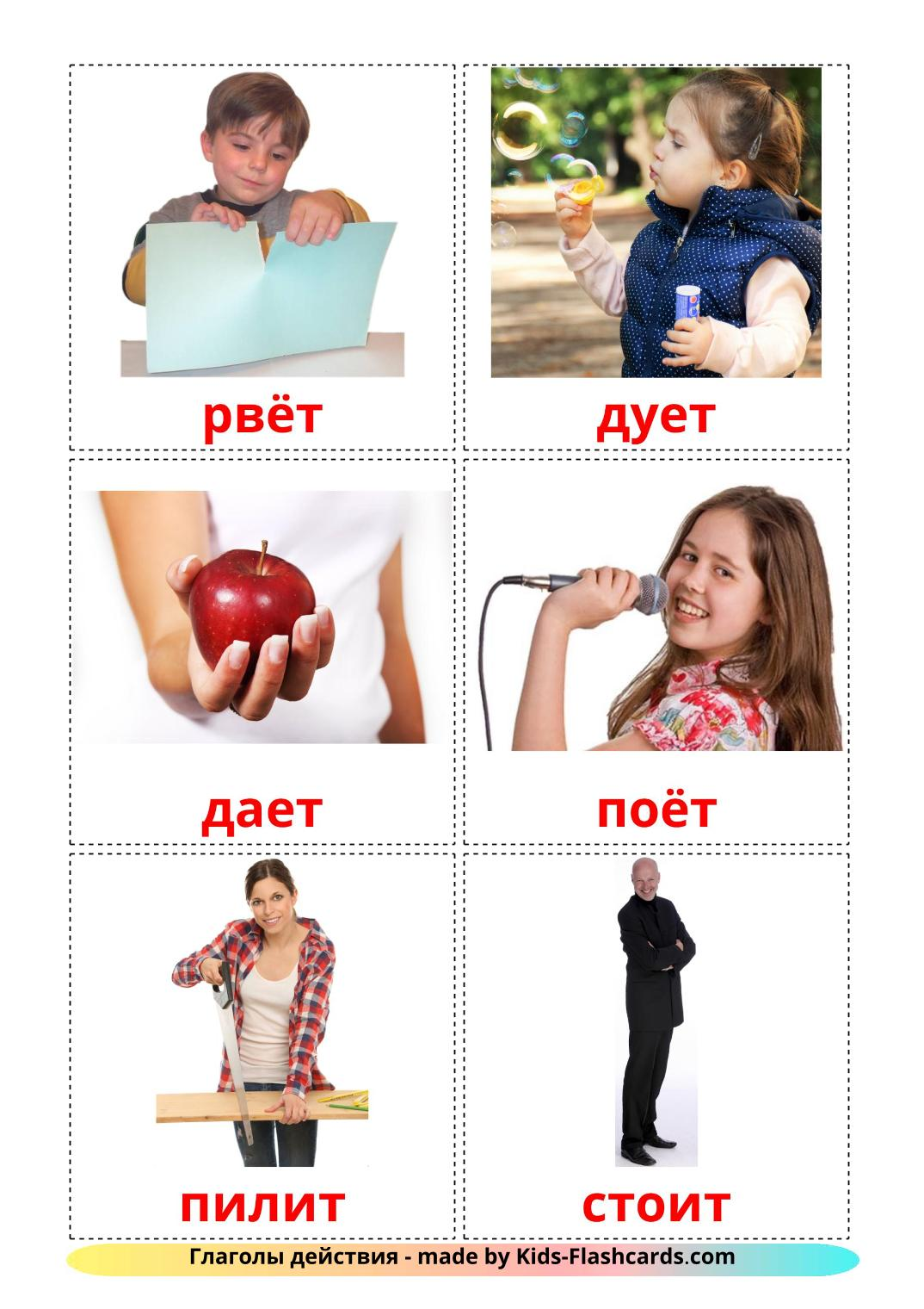 Action verbs - 55 Free Printable russian Flashcards