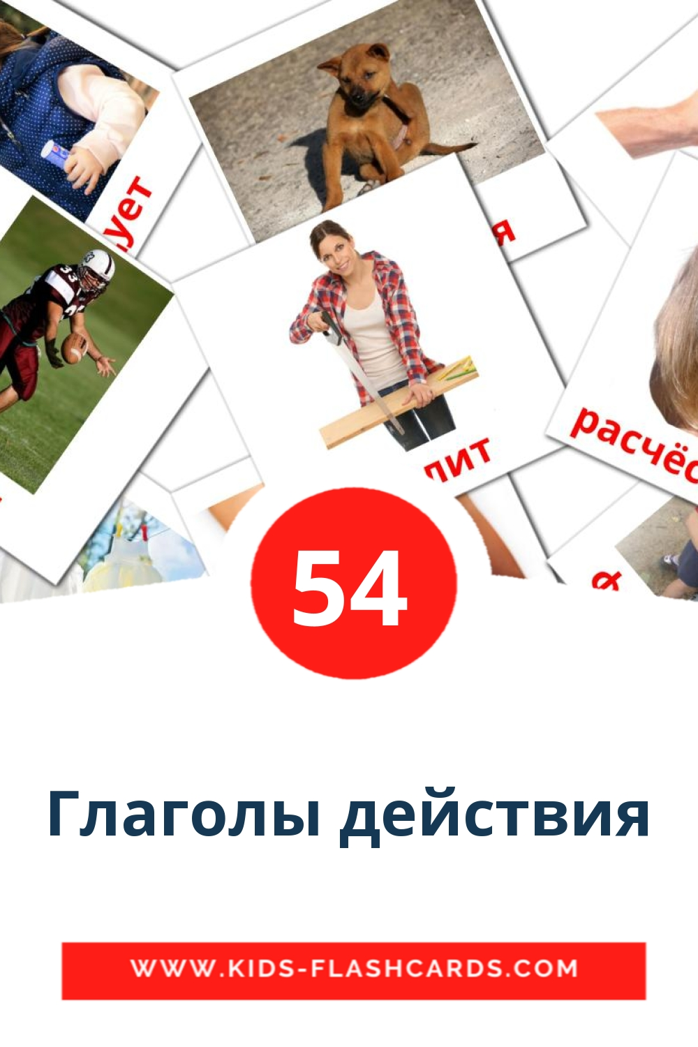 55 Глаголы действия Picture Cards for Kindergarden in russian