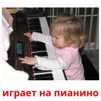 играет на пианино карточки энциклопедических знаний