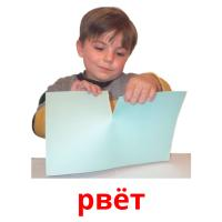 рвёт picture flashcards