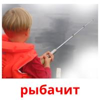 рыбачит picture flashcards