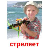 стреляет picture flashcards
