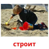 строит picture flashcards