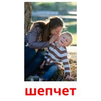 шепчет picture flashcards