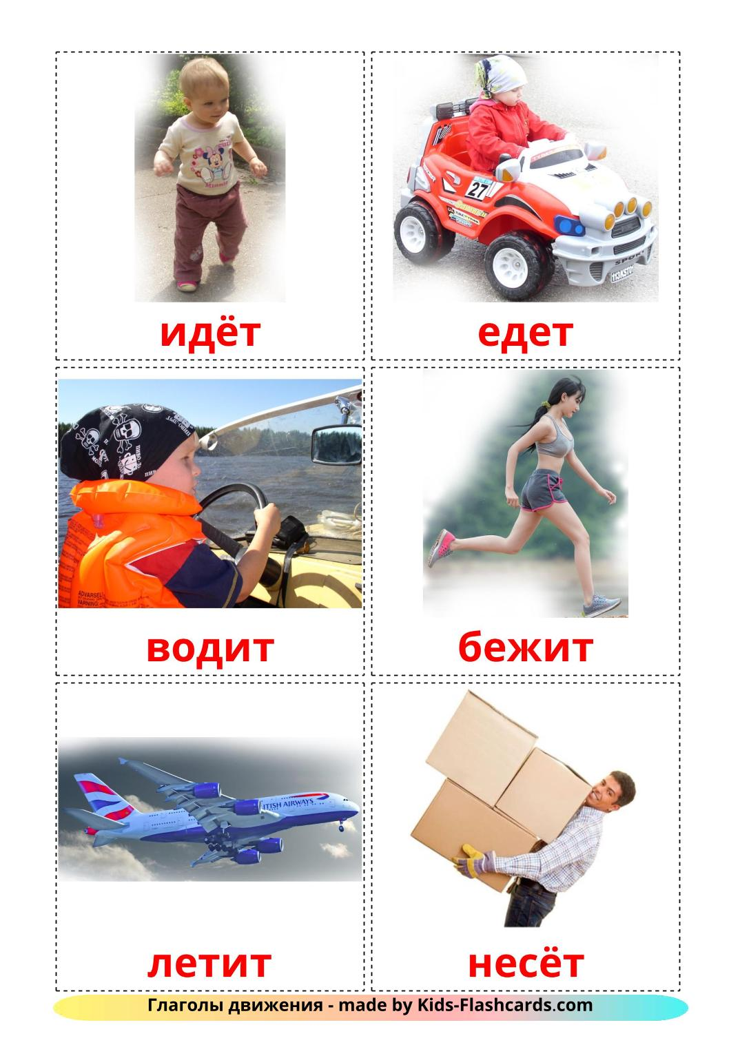 Movement verbs picture cards for Kindergarden in russian