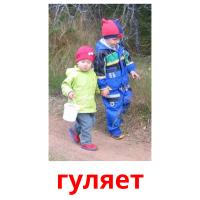 гуляет picture flashcards