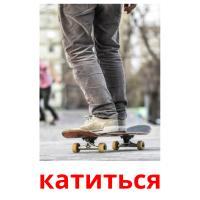 катиться picture flashcards