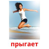 прыгает picture flashcards