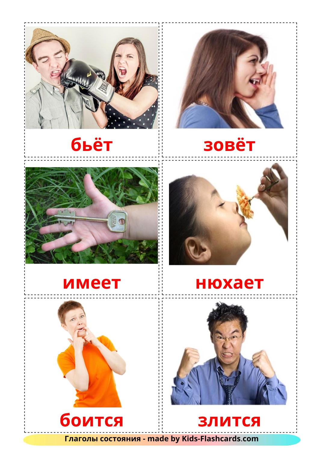 State verbs - 23 Free Printable russian Flashcards