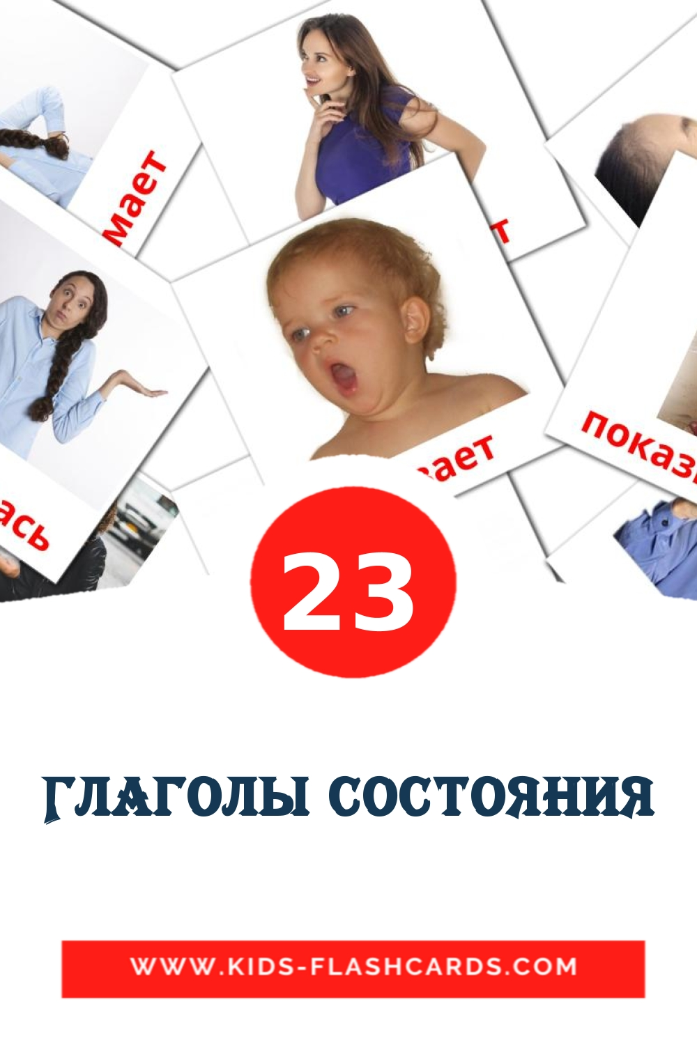 23 Глаголы состояния Picture Cards for Kindergarden in russian