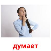думает picture flashcards