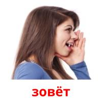 зовёт picture flashcards