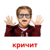 кричит picture flashcards