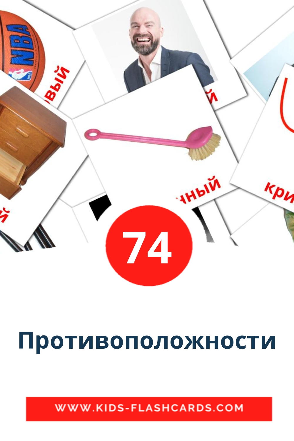 74 Противоположности Picture Cards for Kindergarden in russian