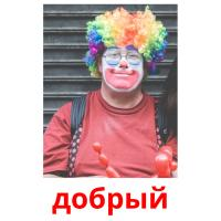 добрый picture flashcards