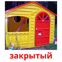 закрытый picture flashcards