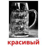 красивый picture flashcards