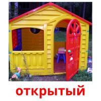 открытый picture flashcards