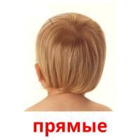 прямые picture flashcards