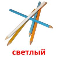 светлый picture flashcards