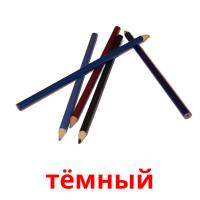 тёмный picture flashcards