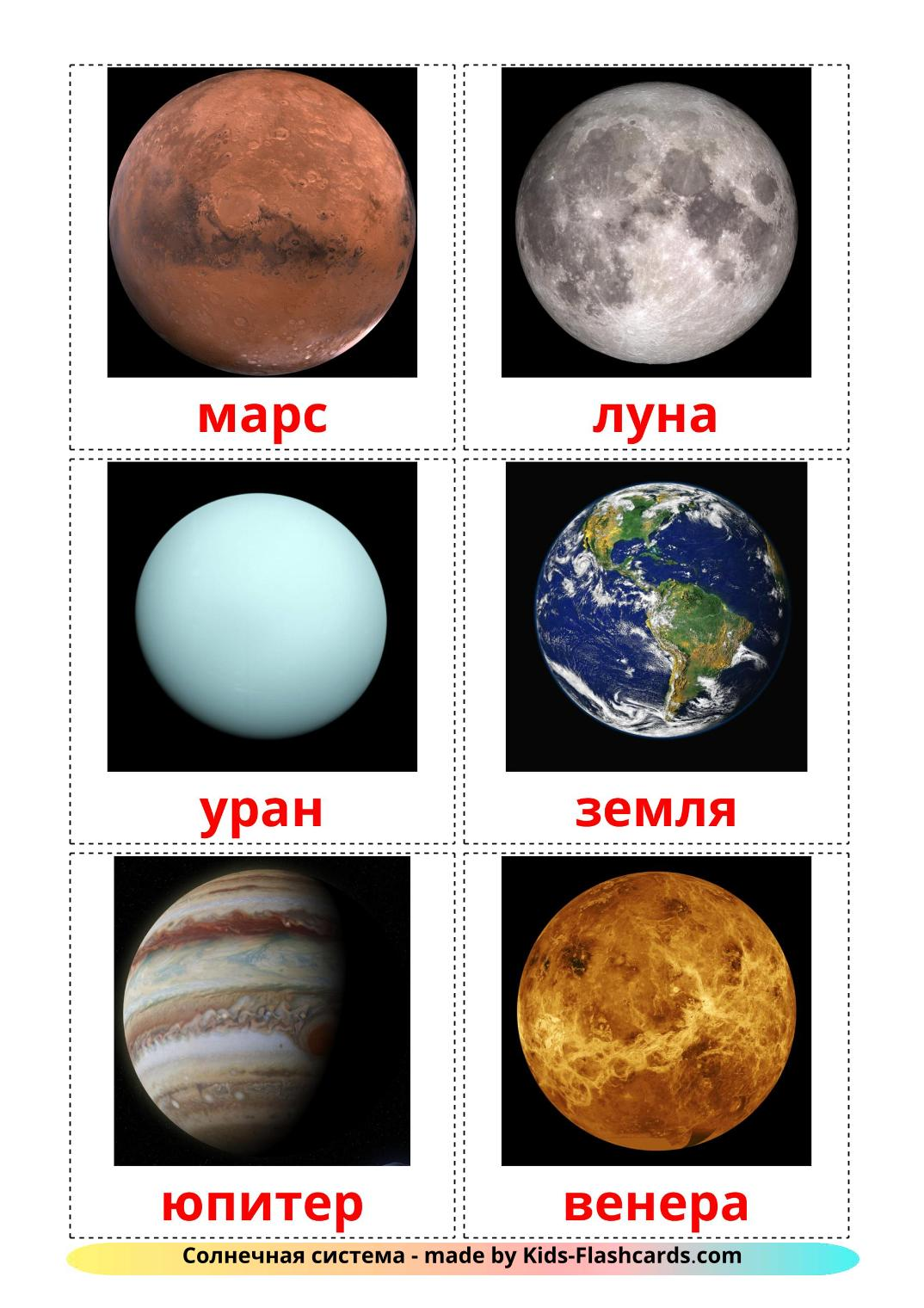 Solar System - 20 Free Printable russian Flashcards
