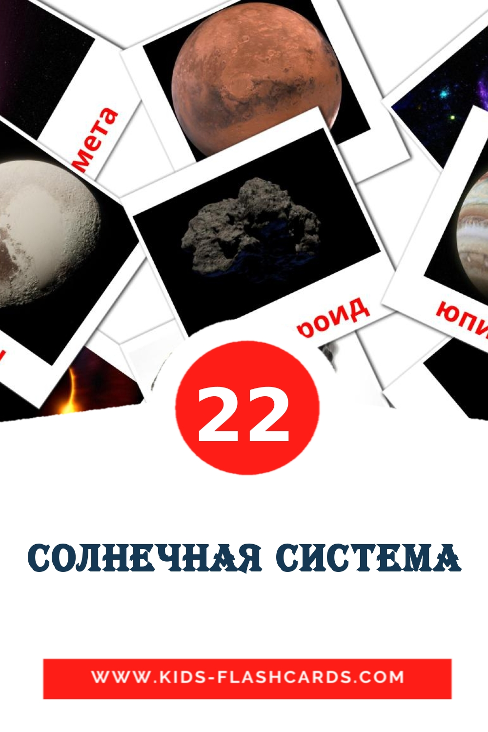 20 Солнечная система Picture Cards for Kindergarden in russian