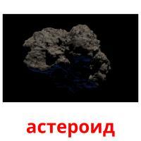 астероид picture flashcards