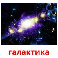 галактика picture flashcards