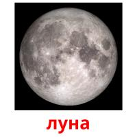луна picture flashcards