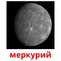 меркурий picture flashcards