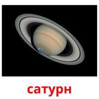 сатурн picture flashcards