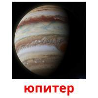 юпитер picture flashcards