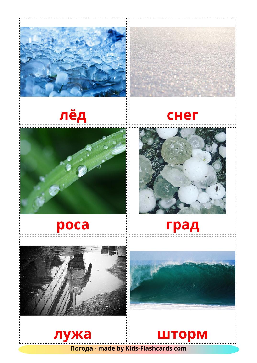 Weather - 31 Free Printable russian Flashcards