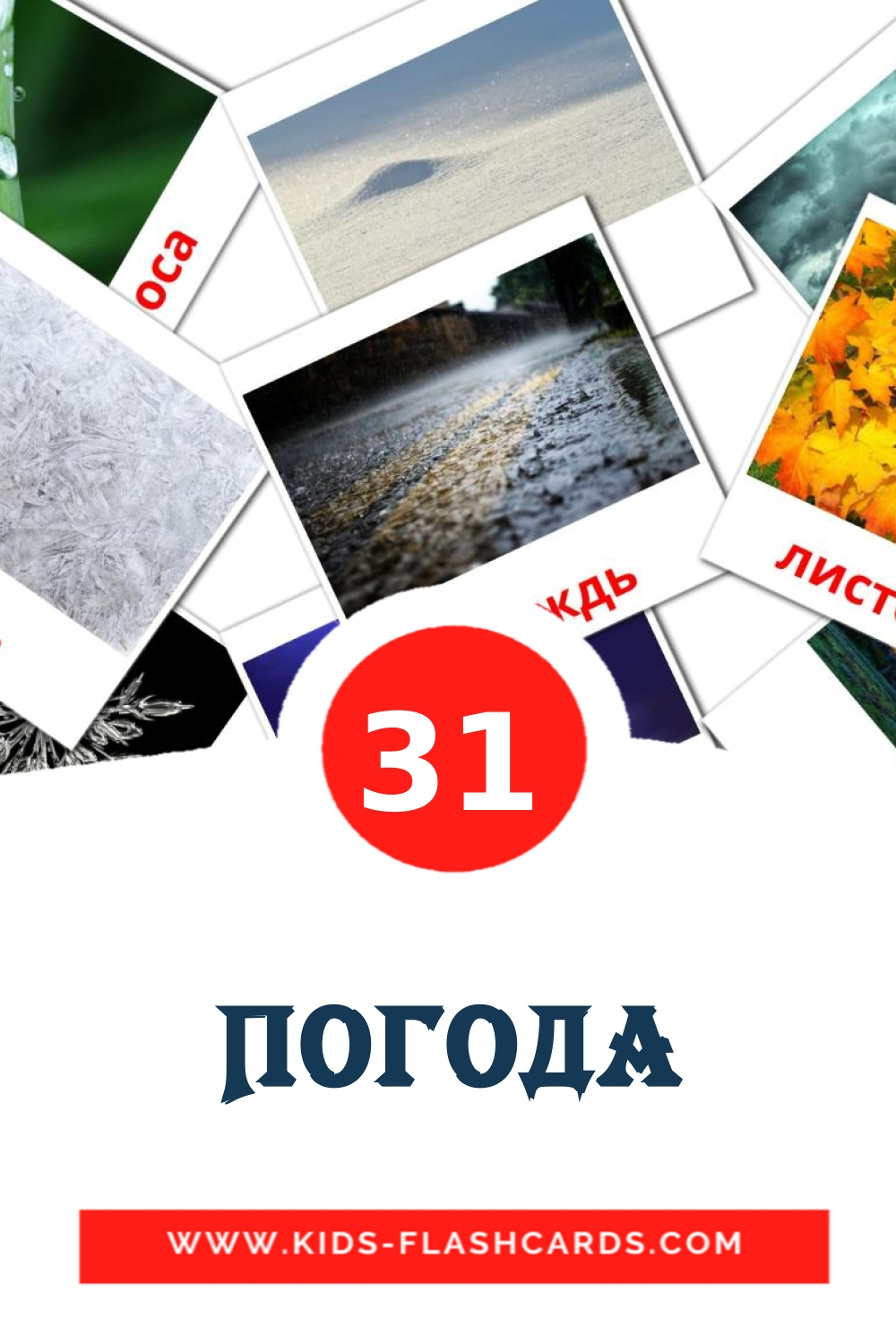 31 Погода Picture Cards for Kindergarden in russian