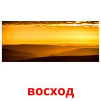 восход picture flashcards