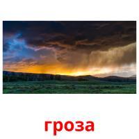 гроза picture flashcards
